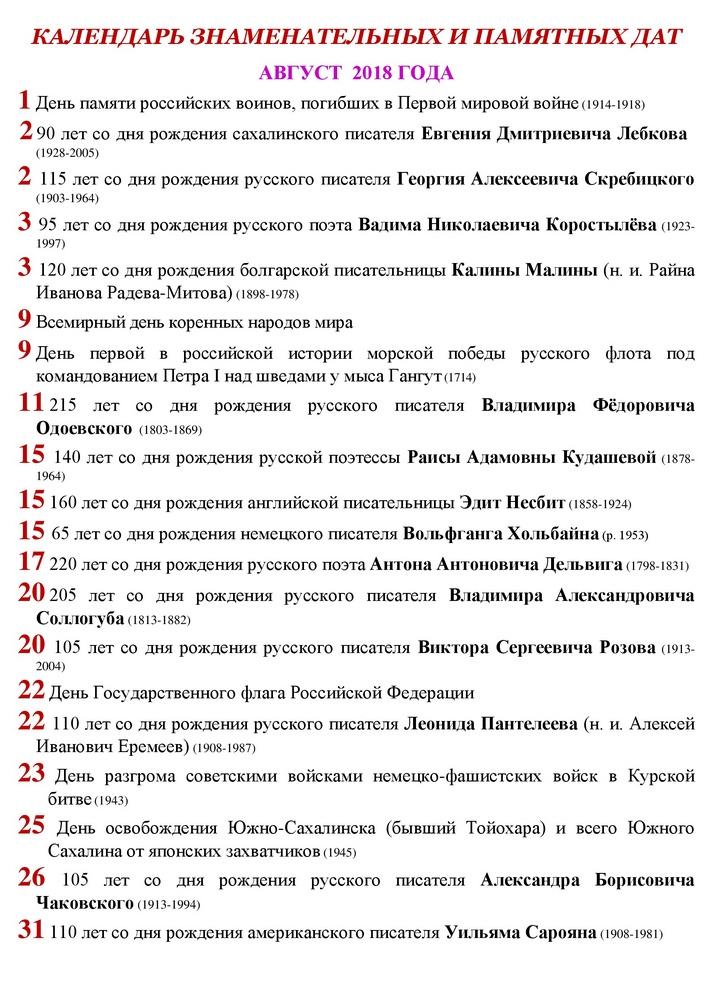 Календарь знаменательных и памятных дат август 2018 год