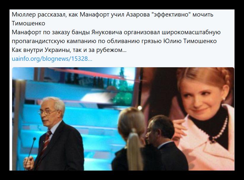 Манафорт у 2014 році співпрацював з майбутнім мером Києва Кличком, - BBC - Цензор.НЕТ 5724