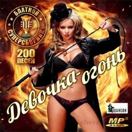 VA - Девочка-огонь. Блатной суперсборник 200 хитов (2018)