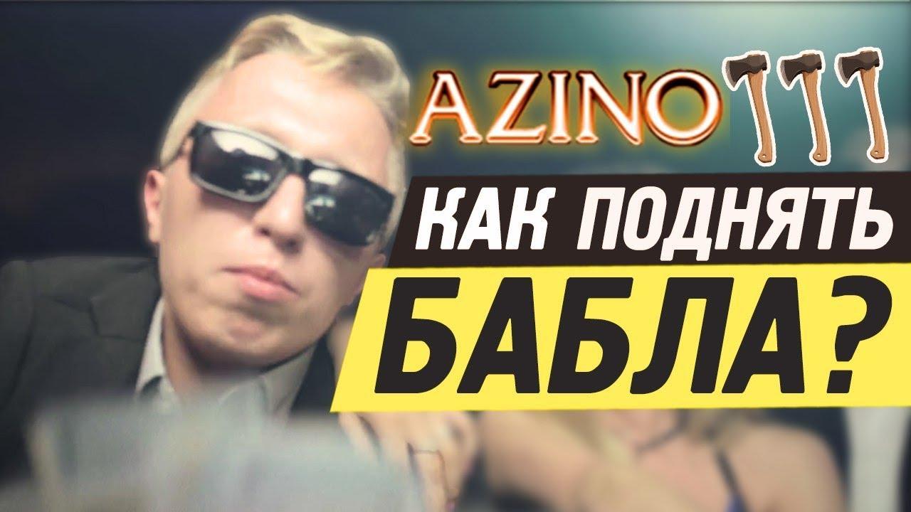 азино777 обман