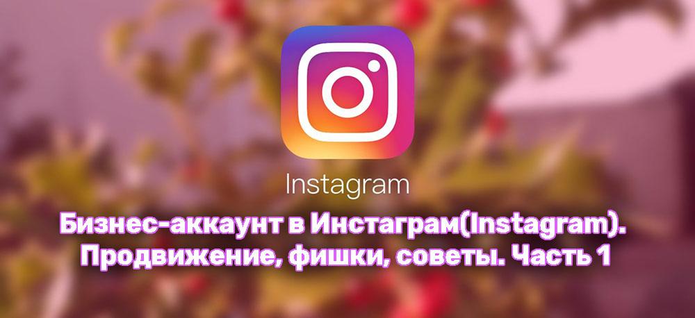 Бизнес-аккаунт в Инстаграм(Instagram). Продвижение, фишки, советы. Часть 1