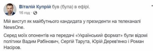 """""""Народный фронт"""" начал бойкот """"NewsOne"""" более года назад и призывает к этому других, - Геращенко - Цензор.НЕТ 1134"""