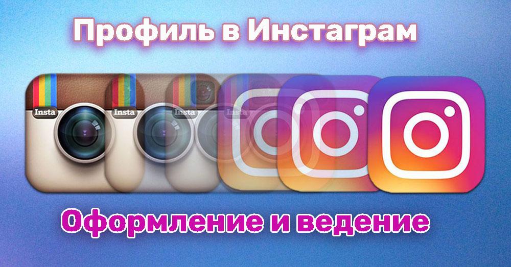 Профиль в Инстаграм(Instagram). Оформление и ведение.