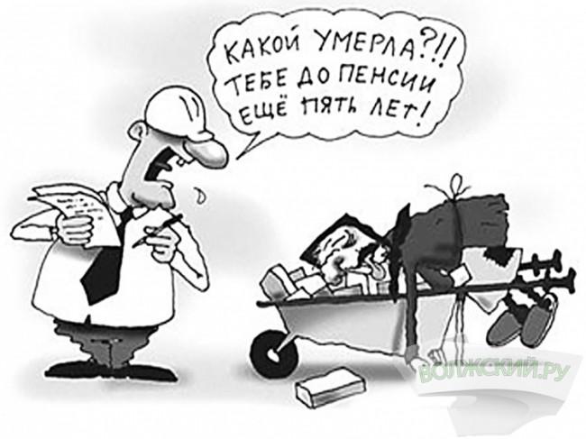 volzsky.ru-deputaty-i-profsoyuz-o-povyshenii-pensionnogo-vozrasta-mneniya-razdelilis.jpg