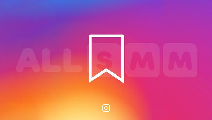 Закладки Instagram. Сохраняем фото-видео посты к себе в закладки.