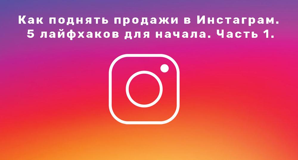 Как поднять продажи в Инстаграм(Instagram). 5 лайфхаков для начала. Часть 1.