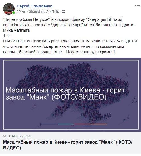 """Пожежа в будівлі заводу """"Маяк"""" у Києві: дим було видно за кілька кварталів - Цензор.НЕТ 5401"""