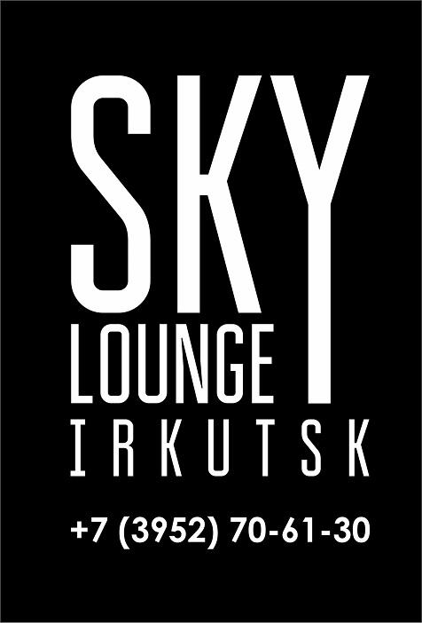 Жителям и гостям Иркутска посвящается – кафе-караоке «Sky Lounge Irkutsk» приглашает на отдых