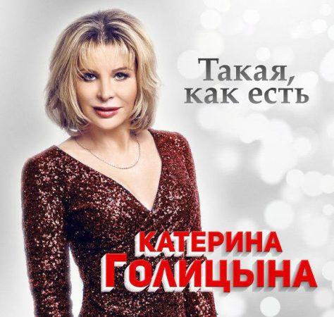 Катерина Голицына - Такая, как есть (2018)