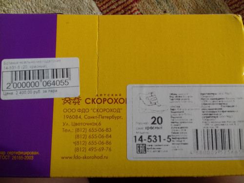 Продам детскую обувь, новую и б.у. B2acdb7eb6af73fe3e09ec83a74a08de