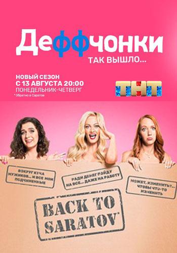 Деффчонки 6 сезон 1, 2, 3, 4, 5 серия (2018) HDRip