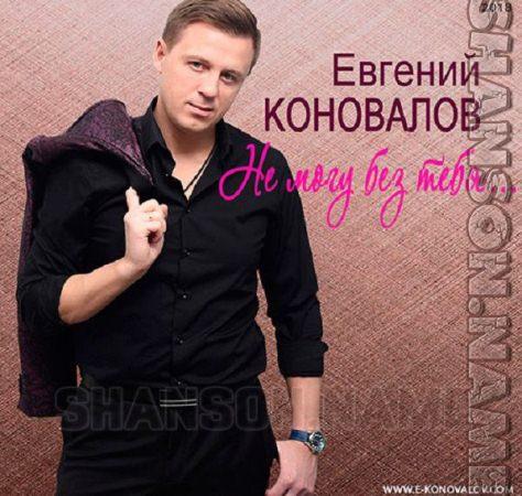 Евгений Коновалов - Не могу без тебя (2018)