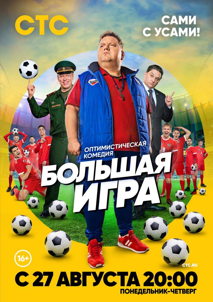 Большая игра 11, 12, 13, 14, 15 серия (2018) HDRip