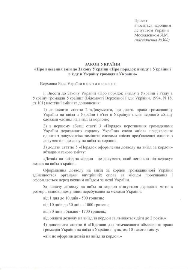 Трудова міграція може призвести до зростання цін в Україні, - НБУ - Цензор.НЕТ 6488