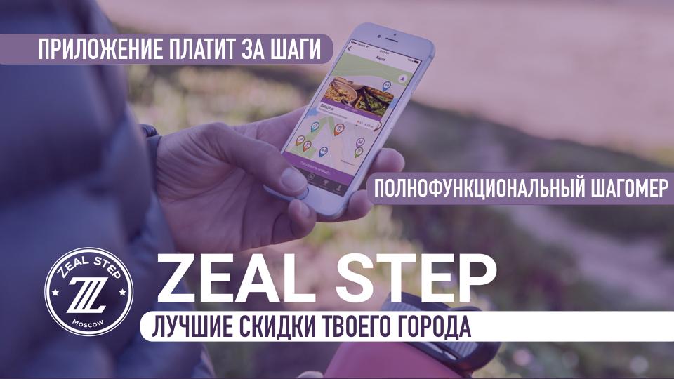 Zeal Step – лучшее мобильное приложение в App Store для активных людей