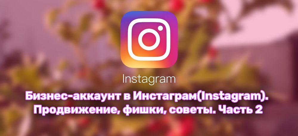 Бизнес-аккаунт в Инстаграм(Instagram). Продвижение, фишки, советы. Часть 2 - 01.jpg