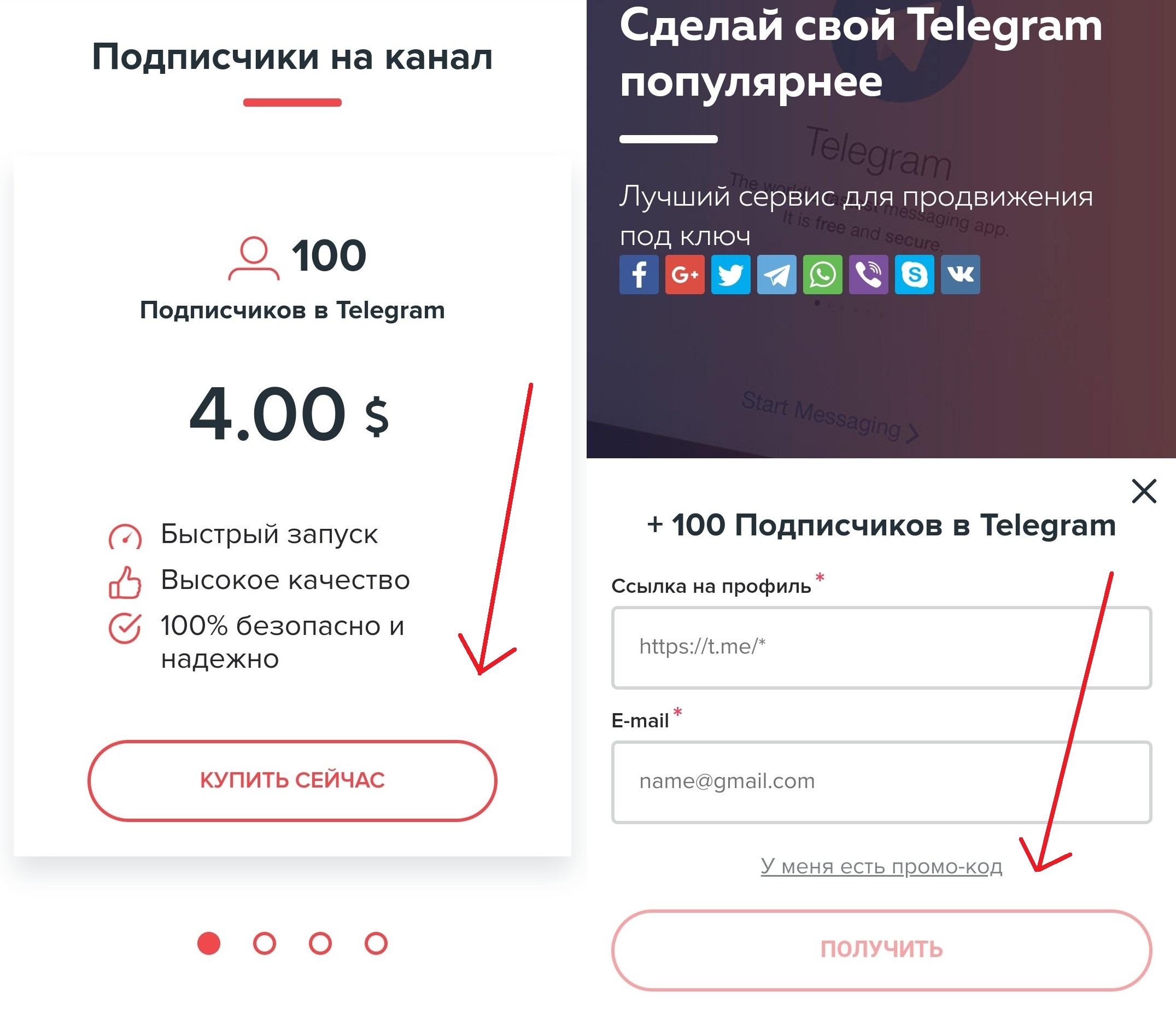 Подписчики Телеграм
