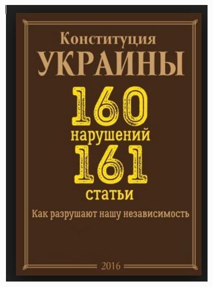 Комітет ВР з питань нацбезпеки підтримав затвердження в Конституції прагнень України в ЄС і НАТО - Цензор.НЕТ 1891