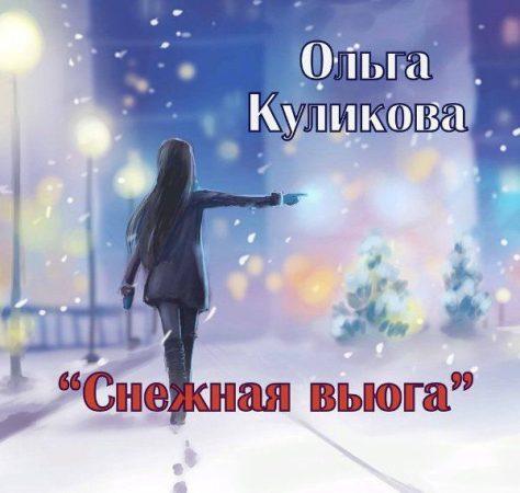 Ольга Куликова - Снежная вьюга (2018)
