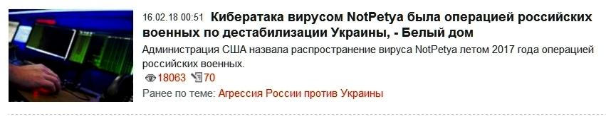 Обвинуваченого за фактами кібератак вірусу Petya на Дніпропетровщині засудили до року в'язниці і відпустили з випробувальним терміном - Цензор.НЕТ 4634