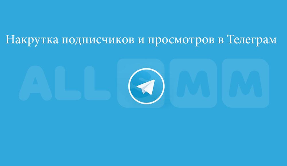 Накрутка подписчиков и просмотров в Телеграм.