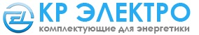 Изоляционные материалы и другие комплектующие для энергетики от компании ООО «КР Электро»
