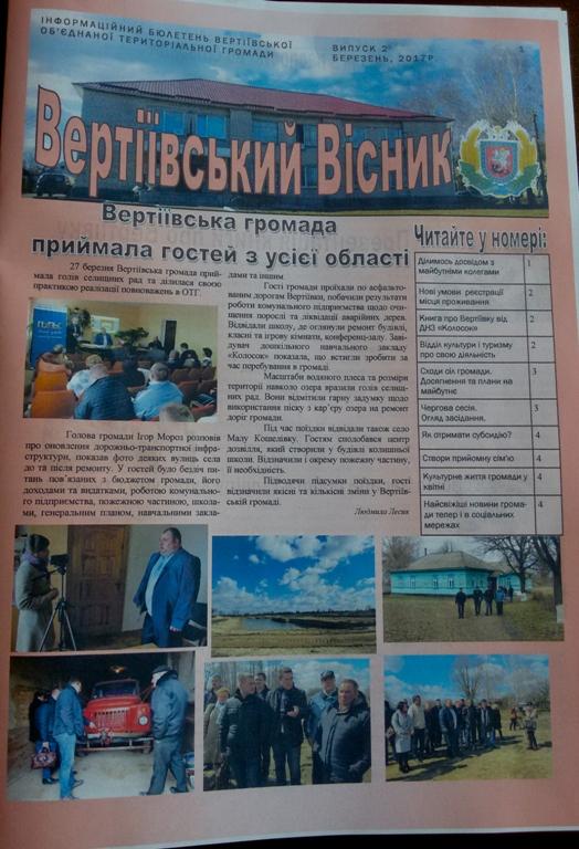 вертыъвський высник.jpg