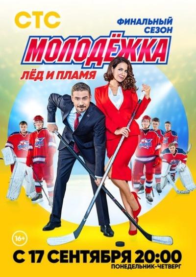 Молодёжка 6 сезон 41, 42, 43, 44, 45 серия (2019) HDRip