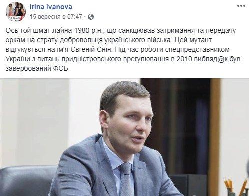 """""""То что сейчас делает НАБУ, это называется - """"держать хорошую мину при плохой игре"""", - Геращенко о столкновении силовиков под САП - Цензор.НЕТ 515"""