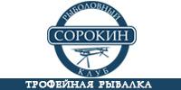 Пруд Сорокин