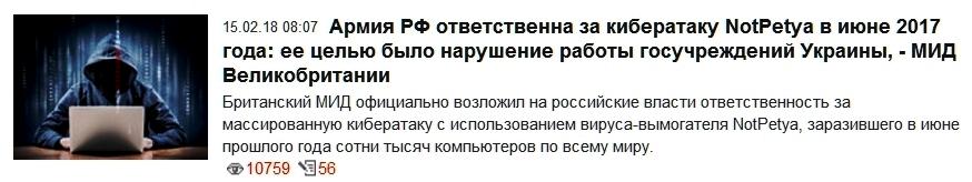 Обвинуваченого за фактами кібератак вірусу Petya на Дніпропетровщині засудили до року в'язниці і відпустили з випробувальним терміном - Цензор.НЕТ 1539