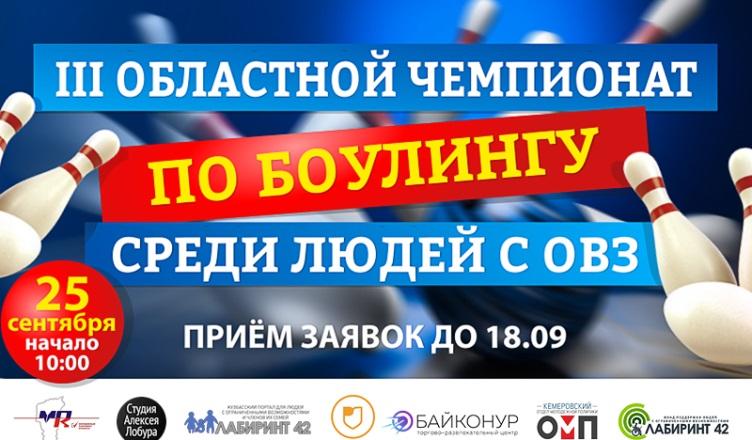 В Кемерове открылся приём заявок на чемпионат по боулингу для людей с ограниченными возможностями