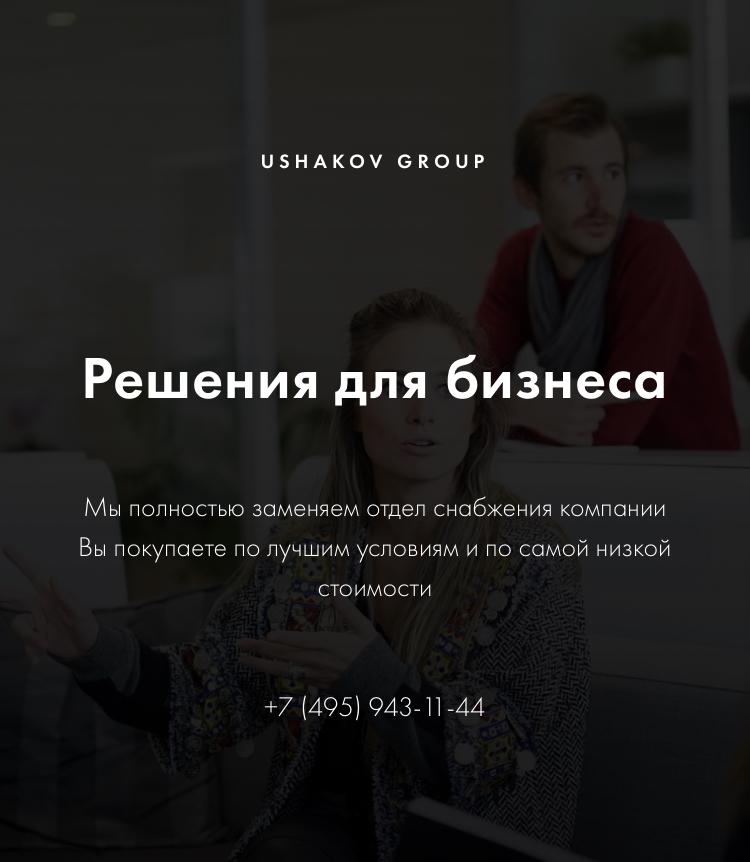 «USHAKOV GROUP» меняет систему снабжения компаний. Наш ответ недобросовестным снабженцам и посредникам!