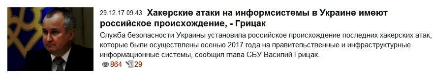 Обвинуваченого за фактами кібератак вірусу Petya на Дніпропетровщині засудили до року в'язниці і відпустили з випробувальним терміном - Цензор.НЕТ 7373