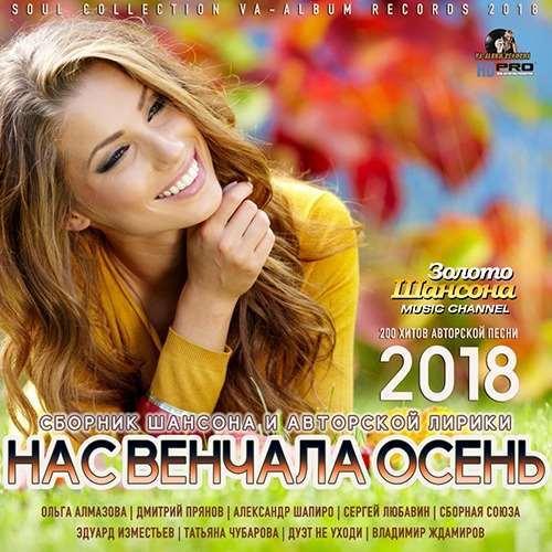 VA - Нас Венчала Осень (2018)