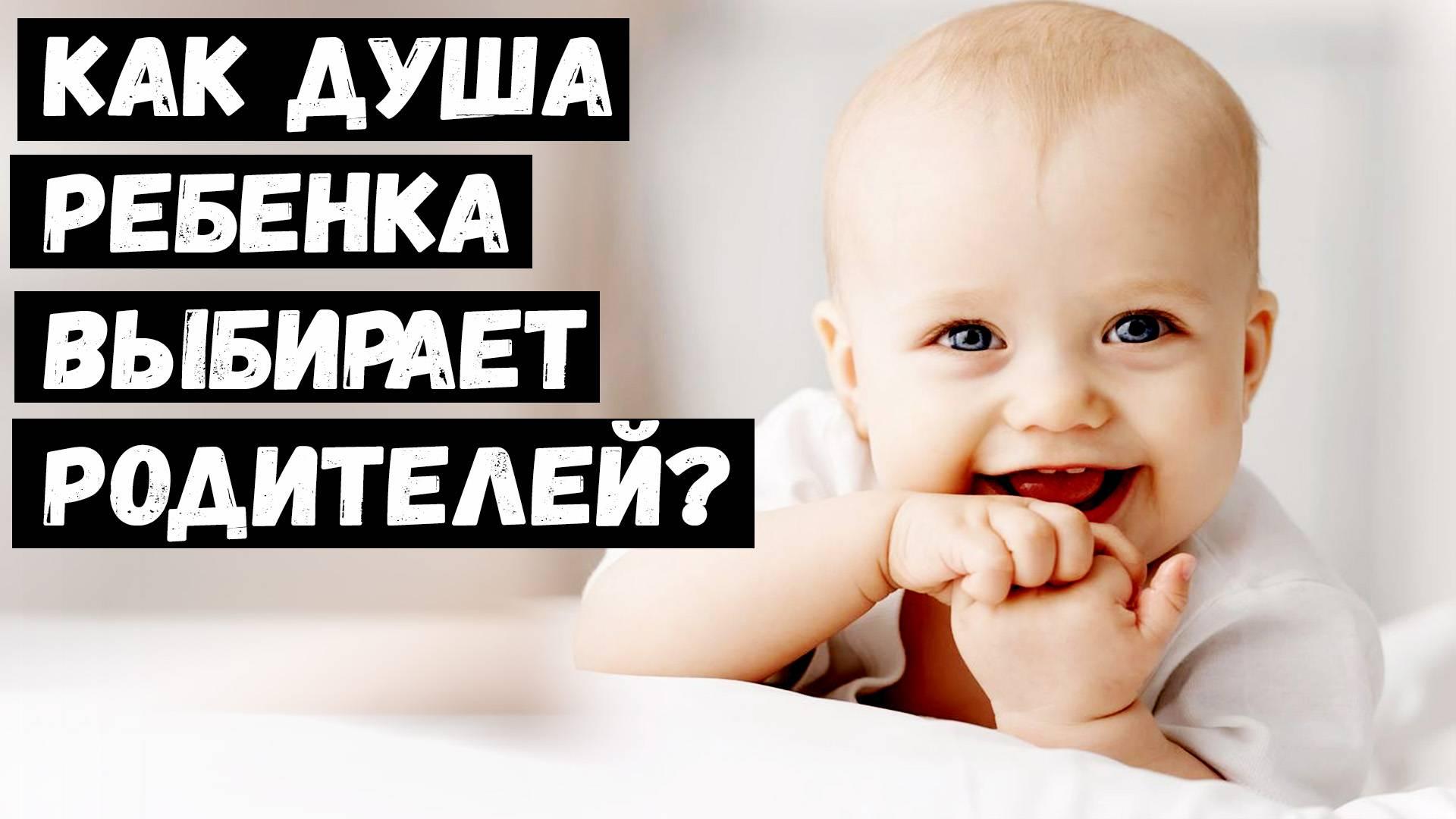 Как Душа Ребенка Выбирает Родителей?
