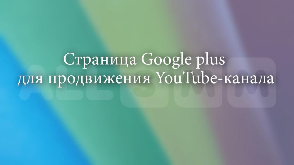 Страница Гугл плюс для продвижения Ютуб-канала.