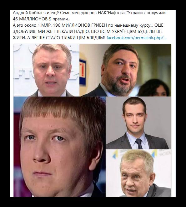 """""""Газпром"""" уже винен """"Нафтогазу"""" 100 млн дол. штрафу за невиконання рішень Стокгольмського арбітражу, - Вітренко - Цензор.НЕТ 3732"""