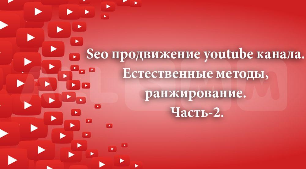 Seo продвижение youtube канала. Естественные методы, ранжирование. Часть-2.