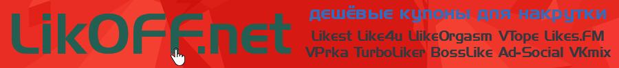 Купить купоны лайкест likest like4u turboliker likeorgasm vtope likes.fm лайки бесплатно LikOFF.net