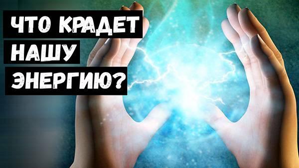 Что Крадет Нашу Энергию?