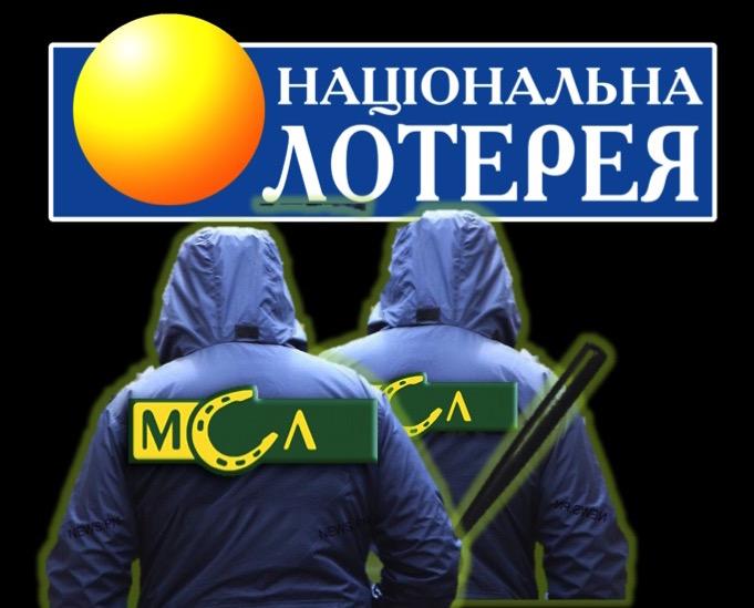 Хулігани лотерейного функціонера Ложенко нападають на ігрові заклади УНЛ