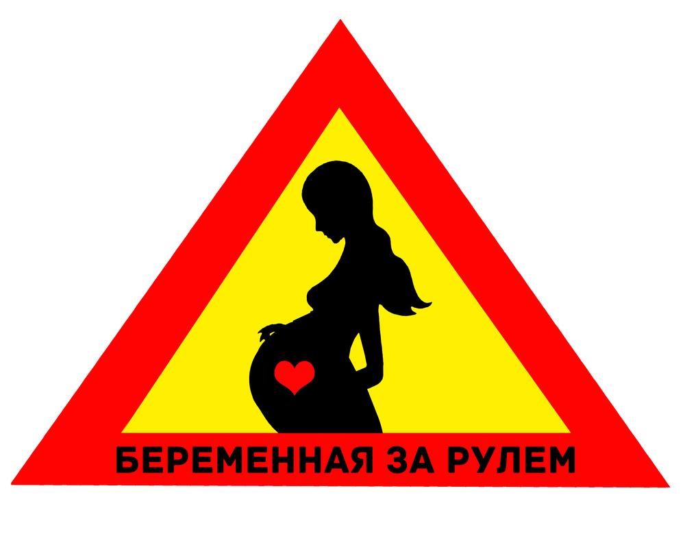 знак беременная за рулем.jpg