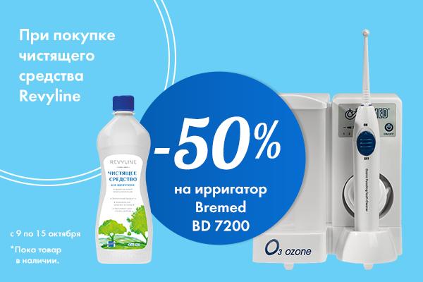 Выгодная акция от интернет-магазина Ирригатор.ру  – успейте воспользоваться первым!