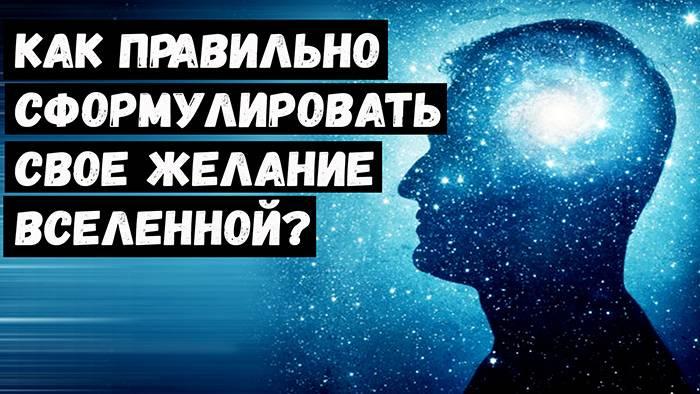 Как Правильно Сформулировать Свое Желание Вселенной?