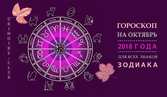 Гороскоп на октябрь 2018 год