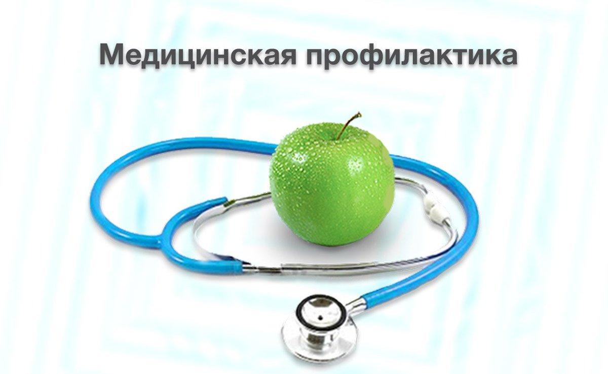 медицинская профилактика.jpg