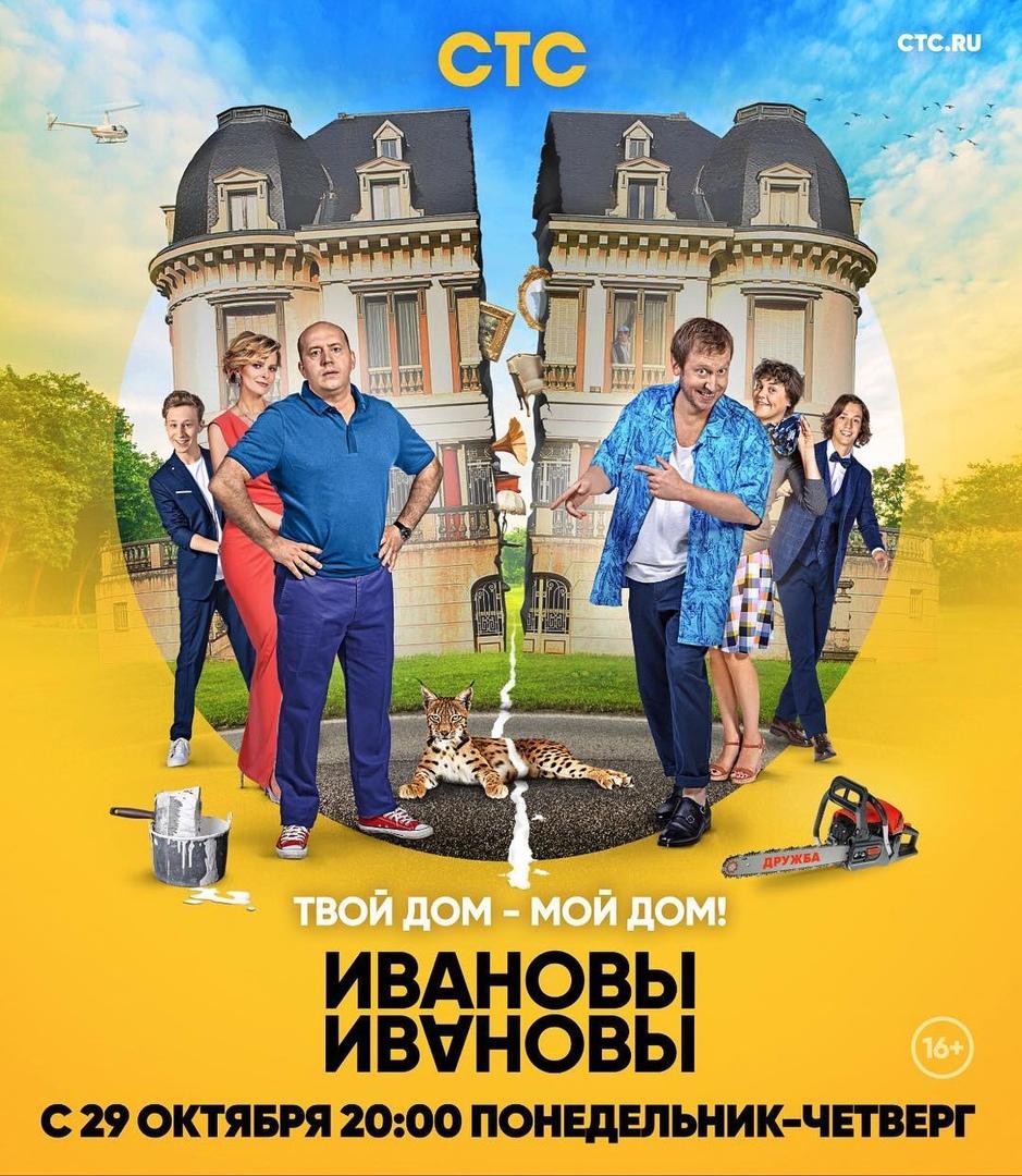 Ивановы-Ивановы 3 сезон 7, 8, 9, 10, 11, 12 серия (2018) HD