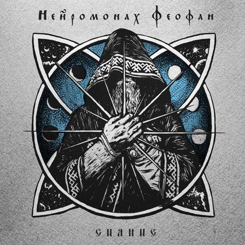 Нейромонах Феофан - Сияние (2018) EP