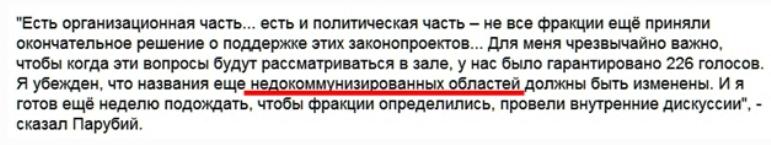 Переименование Днепропетровской и Кировоградской областей откладывается из-за нехватки голосов, - Парубий - Цензор.НЕТ 9729